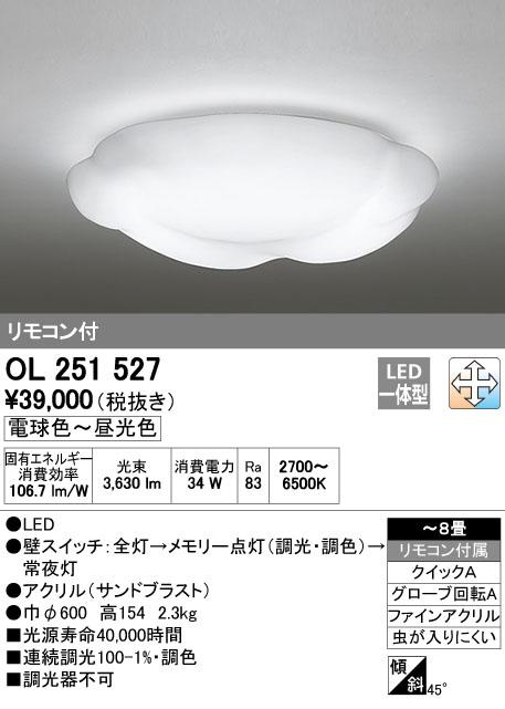 【ポイント最大23倍5/20エントリー必須】OL251527 オーデリック LEDシーリングライト[調光・調色型](~8畳)