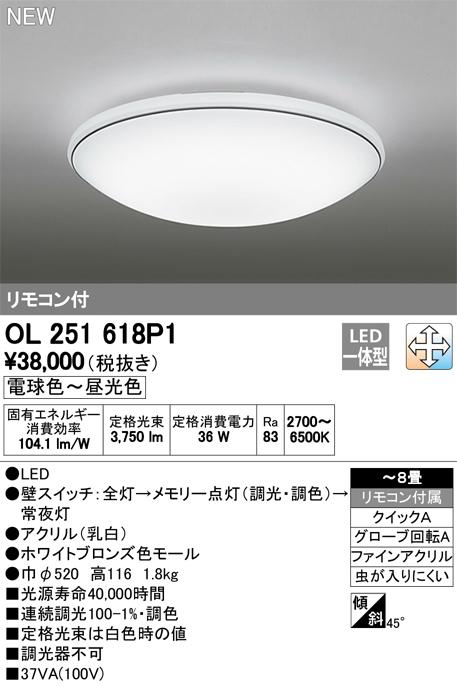 【ポイント最大23倍5/20エントリー必須】OL251618P1 オーデリック LEDシーリングライト[調光・調色タイプ](~8畳、36W)