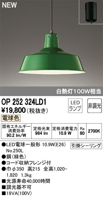 【ポイント最大23倍12/19~26エントリー必須】OP252324LD1 オーデリック LEDペンダントライト(10.9W、電球色)