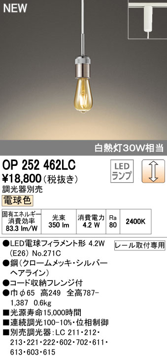 【ポイント最大23倍12/19~26エントリー必須】OP252462LC オーデリック LEDペンダントライト[プラグタイプ](調光、4.2W、電球色)