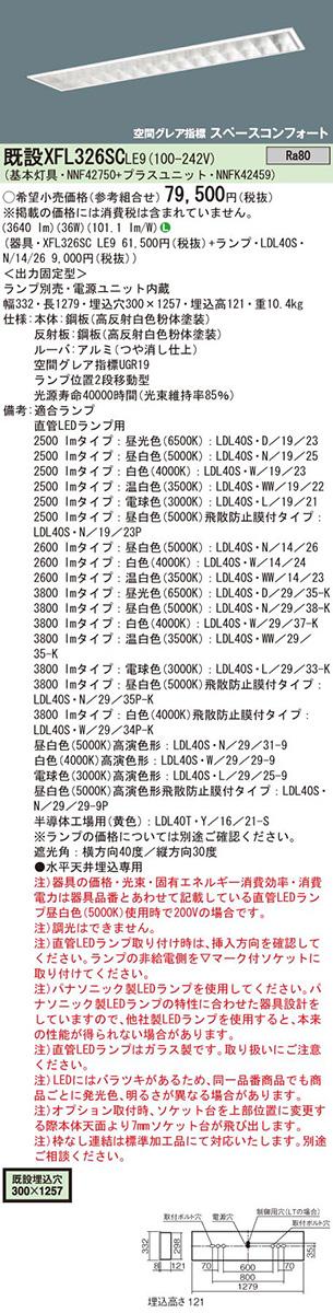 【ポイント最大14倍3/21~28エントリー必須】XFL326SCLE9+LDL40SN1426x2 パナソニック 埋込型LEDベースライト[2600lmタイプ](36W)【沖縄・離島配送不可】