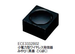 ECE3332B02 パナソニック 小電力型ワイヤレス発信器みやび(黒墨)