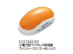 【ポイント最大23倍12/19~26エントリー必須】ECE3342J01 パナソニック 小電力型ワイヤレス発信器ファンシー(マンゴーオレンジ)