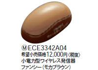 【ポイント最大23倍12/19~26エントリー必須】ECE3342A04 パナソニック 小電力型ワイヤレス発信器ファンシー(モカブラウン)