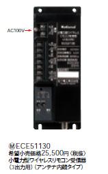 ECE51130 パナソニック 小電力型ワイヤレスリモコン受信器(3出力用)