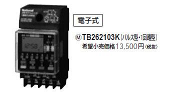 TB262103K パナソニック 週間式タイムスイッチ( JIS協約型・2P)