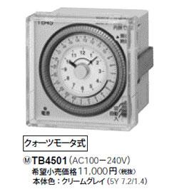 【ポイント最大23倍12/19~26エントリー必須】TB4501 パナソニック 24時間式タイムスイッチ(パネル型)