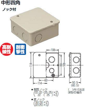PVK-ANJ 未来工業 PVKボックス 中形四角(浅型)ノック付(ベージュ、50個入)