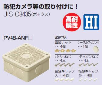 PV4B-ANFM 未来工業 露出用四角ボックス(取付自在蓋、ミルキーホワイト、10個入)
