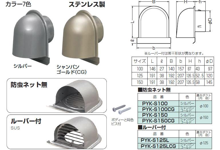 PYK-S150 未来工業 パイプフード[鐘型]φ150(防虫ネット無)(6個入)