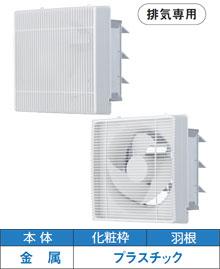 VFM-P25KK(W) 東芝 インテリア有圧換気扇(格子タイプ・羽根径25cm)
