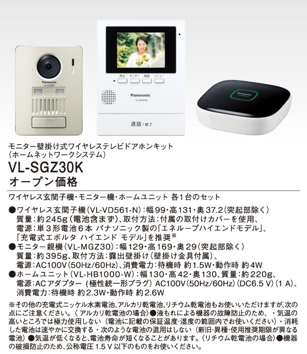 【ポイント最大23倍12/4~11エントリー必須】VL-SGZ30K パナソニック ワイヤレステレビドアホン(ホームユニット付、電源コード式)