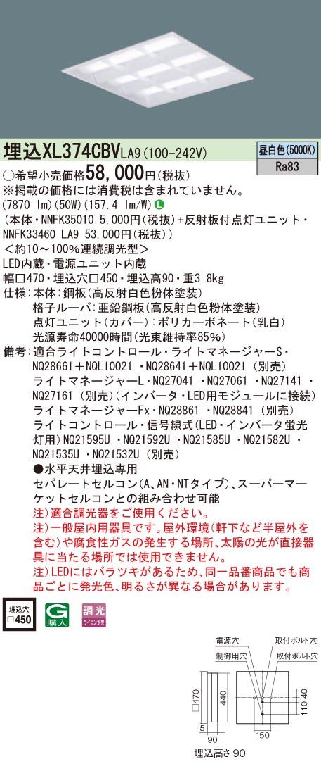 【ポイント最大9倍3/18~21エントリー必須】XL374CBVLA9 パナソニック 埋込型LEDベースライト[調光型](50W、昼白色)