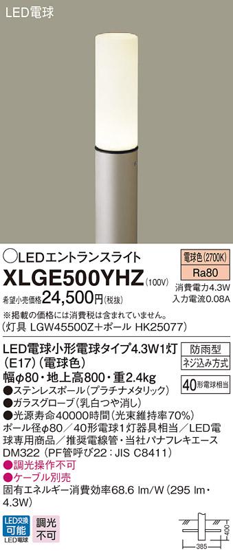 XLGE500YHZ パナソニック LED電球エントランスライト(4.3W、電球色)