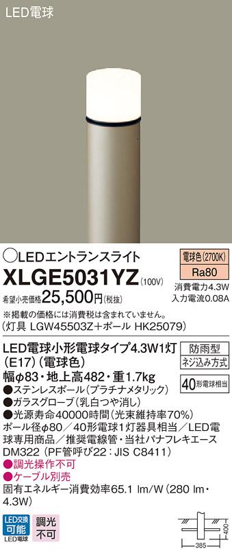 XLGE5031YZ パナソニック LED電球エントランスライト(4.3W、電球色)