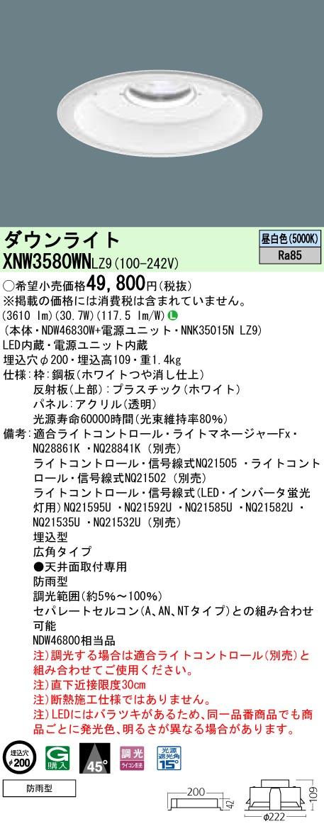 【ポイント最大9倍3/18~21エントリー必須】XNW3580WNLZ9 パナソニック 軒下用LEDダウンライト[LED350形](調光タイプ、φ200、30.7W、広角タイプ、昼白色)