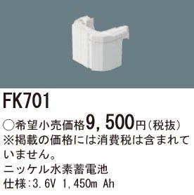 【ポイント最大23倍12/19~26エントリー必須】FK701 パナソニック 交換電池(3.6V 1450m Ah) 非常灯・誘導灯バッテリー