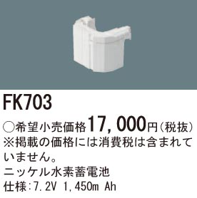 新作製品 世界最高品質人気 誘導灯 非常灯の交換電池 FK703 パナソニック 交換電池 最安値に挑戦 Ah 7.2V 非常灯 誘導灯バッテリー 1450m