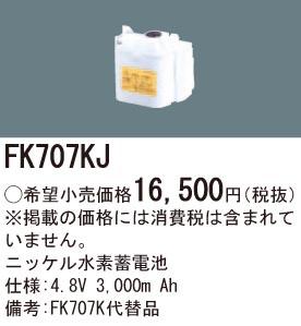 【ポイント最大23倍12/19~26エントリー必須】FK707KJ パナソニック 交換電池(4.8V 3000m Ah) 非常灯・誘導灯バッテリー