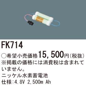 【ポイント最大23倍12/19~26エントリー必須】FK714 パナソニック 交換電池(4.8V、2500mAh) 非常灯・誘導灯バッテリー