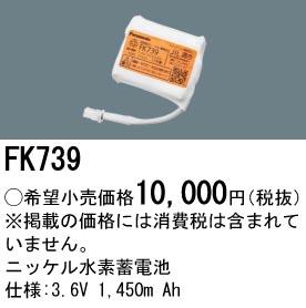 【ポイント最大23倍12/19~26エントリー必須】FK739 パナソニック 交換電池(3.6V 1450m Ah) 非常灯・誘導灯バッテリー