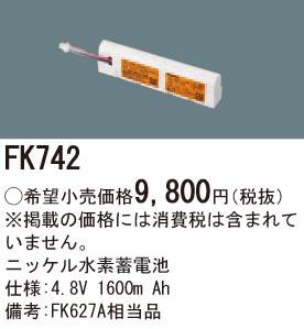 【ポイント最大23倍12/19~26エントリー必須】FK742 パナソニック 交換電池(4.8V 1600m Ah) 非常灯・誘導灯バッテリー