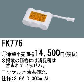 【ポイント最大23倍12/19~26エントリー必須】FK776 パナソニック 交換電池(3.6V 3000m Ah) 非常灯・誘導灯バッテリー