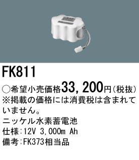 【ポイント最大24倍6/4~11エントリー必須】FK811 パナソニック 交換電池(12V 3000m Ah) 非常灯・誘導灯バッテリー