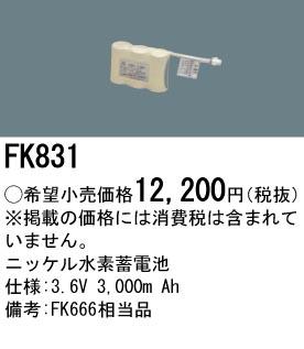 【ポイント最大23倍12/19~26エントリー必須】FK831 パナソニック 交換電池(3.6V 3000m Ah) 非常灯・誘導灯バッテリー