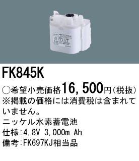 【ポイント最大23倍12/19~26エントリー必須】FK845K パナソニック 交換電池(4.8V 3000m Ah) 非常灯・誘導灯バッテリー