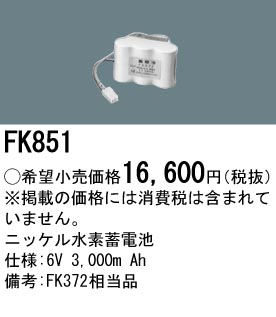 【ポイント最大23倍12/19~26エントリー必須】FK851 パナソニック 交換電池(6V 3000m Ah) 非常灯・誘導灯バッテリー