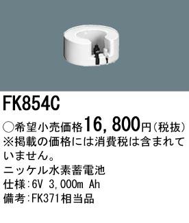 【ポイント最大23倍12/19~26エントリー必須】FK854C パナソニック 交換電池(6V 3000m Ah) 非常灯・誘導灯バッテリー