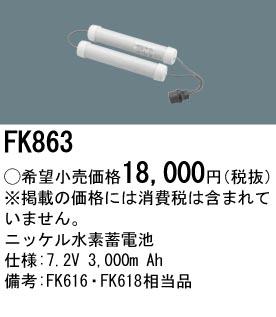 【ポイント最大23倍12/19~26エントリー必須】FK863 パナソニック 交換電池(7.2V 3000m Ah) 非常灯・誘導灯バッテリー