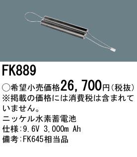 新品本物 FK889 FK889 パナソニック 交換電池(9.6V 3000m Ah) 3000m パナソニック 非常灯・誘導灯バッテリー, 詫間町:9d68a0d1 --- supercanaltv.zonalivresh.dominiotemporario.com