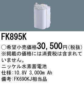 FK895K パナソニック 交換電池(10.8V 3000m Ah) 非常灯・誘導灯バッテリー