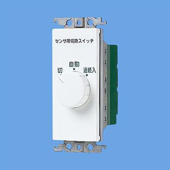 9 5限定ポイント最大10倍 +SPU 送料無料激安祭 熱線センサ付自動スイッチ用操作ユニット パナソニック WTC5820W 永遠の定番