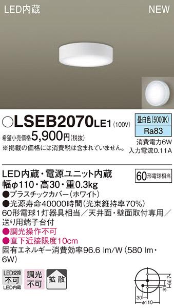 9 10限定ポイント最大10倍 入荷予定 +SPU LSEB2070LE1 パナソニック 住宅照明 LEDダウンシーリング 6W 昼白色 LSシリーズ 新作多数 直付タイプ 拡散タイプ