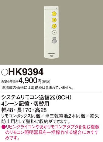 HK9394 パナソニック 人気 おすすめ システムリモコン送信機 祝開店大放出セール開催中 8CH
