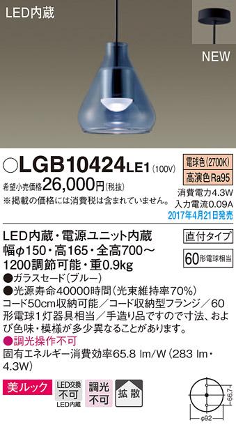 3 正規取扱店 1限定ポイント最大7倍 +SPU LGB10424LE1 セール特価 パナソニック 美ルック 4.3W 直付型LEDコンパクトペンダント 電球色