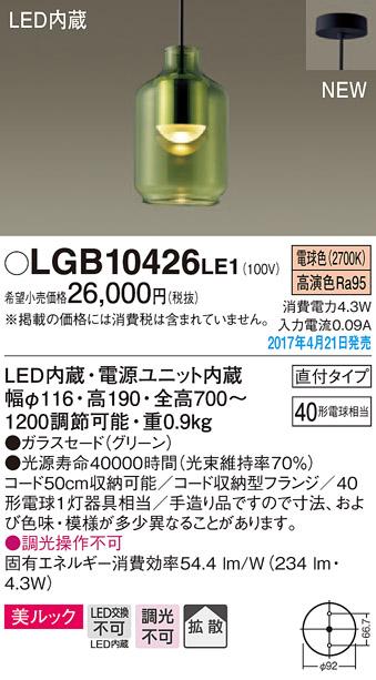 3 1限定ポイント最大7倍 +SPU LGB10426LE1 パナソニック 直付型LEDコンパクトペンダント 4.3W 送料無料(一部地域を除く) 新商品 電球色 美ルック
