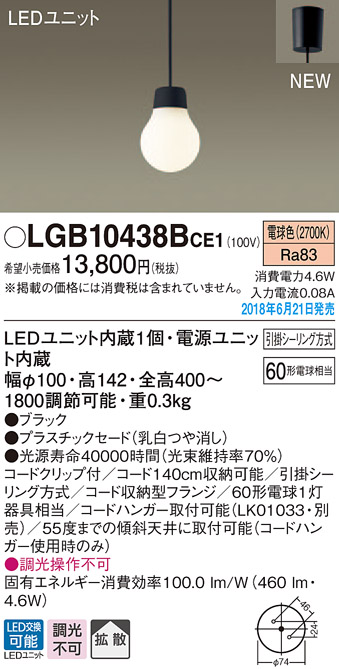 【ポイント最大23倍12/19~26エントリー必須】LGB10438BCE1 パナソニック LED電球コンパクトペンダント(4.4W、電球色)