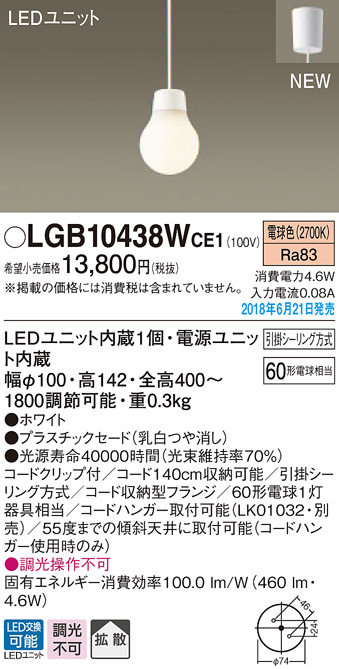 【ポイント最大23倍12/19~26エントリー必須】LGB10438WCE1 パナソニック LED電球コンパクトペンダント(4.4W、電球色)
