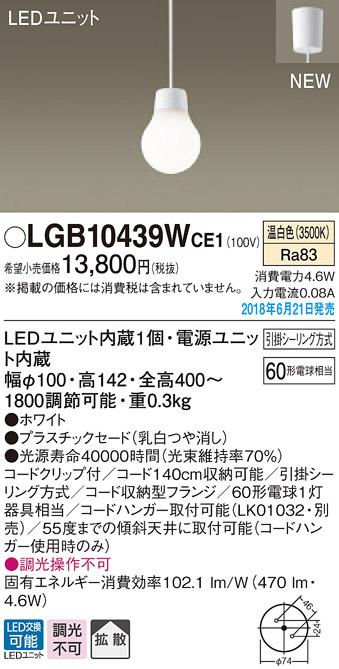 【ポイント最大23倍12/19~26エントリー必須】LGB10439WCE1 パナソニック LED電球コンパクトペンダント(4.4W、電球色)