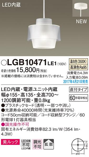 【ポイント最大23倍12/19~26エントリー必須】LGB10471LE1 パナソニック 直付型LEDコンパクトペンダント[美ルック](4.3W、温白色)