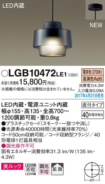 【ポイント最大23倍12/19~26エントリー必須】LGB10472LE1 パナソニック 直付型LEDコンパクトペンダント[美ルック](4.3W、電球色)