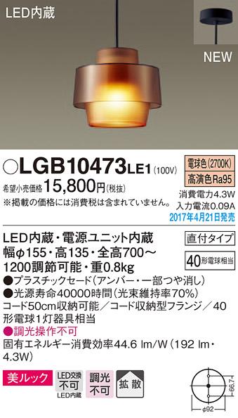【ポイント最大23倍12/19~26エントリー必須】LGB10473LE1 パナソニック 直付型LEDコンパクトペンダント[美ルック](4.3W、電球色)