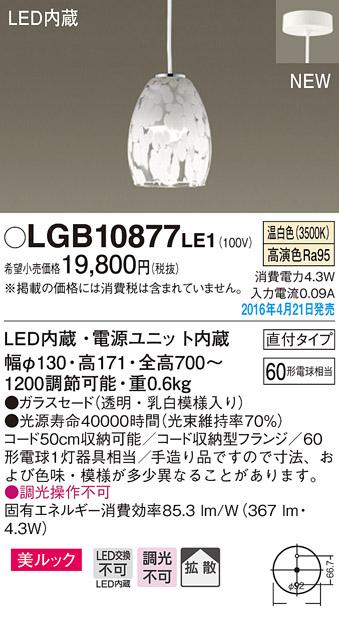 【ポイント最大23倍12/19~26エントリー必須】LGB10877LE1 パナソニック LEDコンパクトペンダント[美ルック](4.3W、温白色)