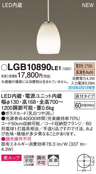 【ポイント最大23倍12/19~26エントリー必須】LGB10890LE1 パナソニック LEDコンパクトペンダント[美ルック](4.3W、電球色)