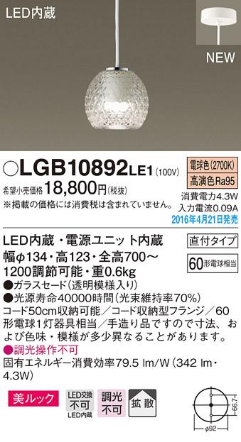 【ポイント最大23倍12/19~26エントリー必須】LGB10892LE1 パナソニック LEDコンパクトペンダント[美ルック](4.3W、電球色)