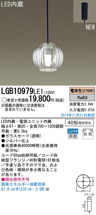 【ポイント最大23倍12/19~26エントリー必須】LGB10979LE1 パナソニック LEDコンパクトペンダント(3.6W、拡散タイプ、電球色)